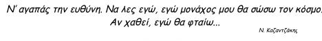 kazantzakis2