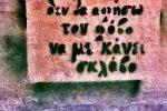 ✦ Ο ΦΟΒΟΣ ΜΑΣ ΚΥΒΕΡΝΑ…