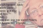"""✦ Κορνήλιος Καστοριάδης: """"O κάθε λαός είναι υπεύθυνος για την ιστορία του, υπεύθυνος και για την κατάσταση στην οποία βρίσκεται"""""""