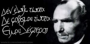Kazantzakis-biografía