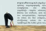 ✦ Το φαινόμενο του 'Στρουθοκαμηλισμού' (του Έλληνα)