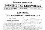 suntagma-ths-ellados-3-iouniou-1927