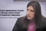 zoi_konstantopoulou1