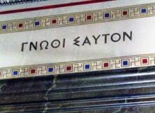 ✦ ΣΩΚΡΑΤΗΣ – ΓΝΩΘΙ Σ΄ ΑΥΤΟΝ (ΑΠΩΛΕΙΑ ΤΗΣ ΔΙΠΛΗΣ ΑΓΝΟΙΑΣ)