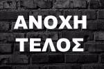 ANOXI