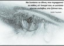 ✦ Να λυπάστε το έθνος που…